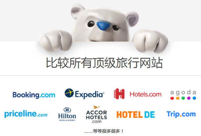 使用比驿网从众多订房网站(agoda,booking等)中搜索最便宜酒店预订价格