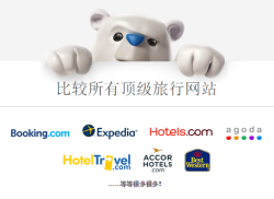 訂房省錢攻略:預訂酒店該如何比價才能找到哪個網站App訂房最便宜