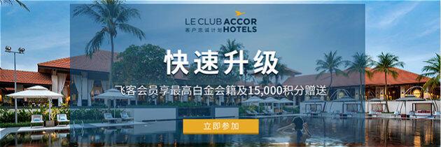 Le Club Accor Hotels雅高优惠活动:快速升金/白金卡会员,最高可赚取15000积分