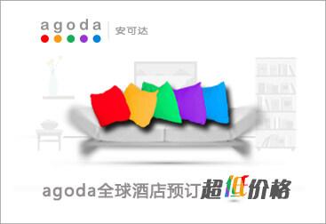 Agoda订房攻略:Agoda简介、优势及酒店预订流程(1)-会员注册,搜索酒店,查看价格