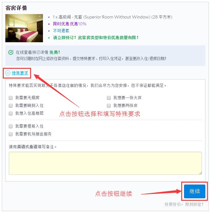 Agoda订房攻略:酒店预订流程(2)-填写订单,如何订房,如何取消订房