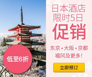 Expedia智游网优惠活动:日本酒店限时5日低至6折促销,使用优惠码再减HK0(2016/11/20前)