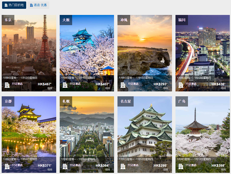 expedia-japan-5daysale1