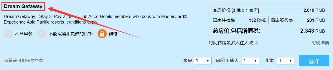 Accorhotels雅高优惠活动:使用Master万事达信用卡预订亚太区雅高酒店可享住三免一优惠(2017/2/28前)