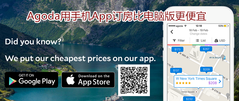 agoda-mobile-app-cheapest-prices
