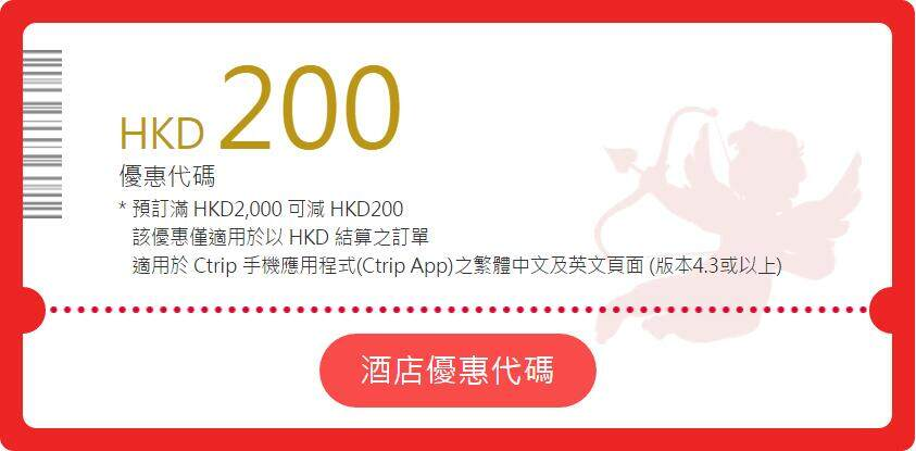 ctrip-valentines-promo-sales-coupon-code