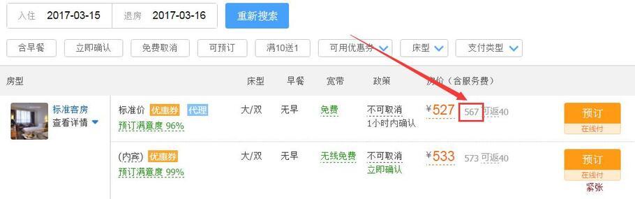 香港酒店订房攻略:哪家网站预订香港酒店比较好、比较划算,如何比价更便宜、更省钱
