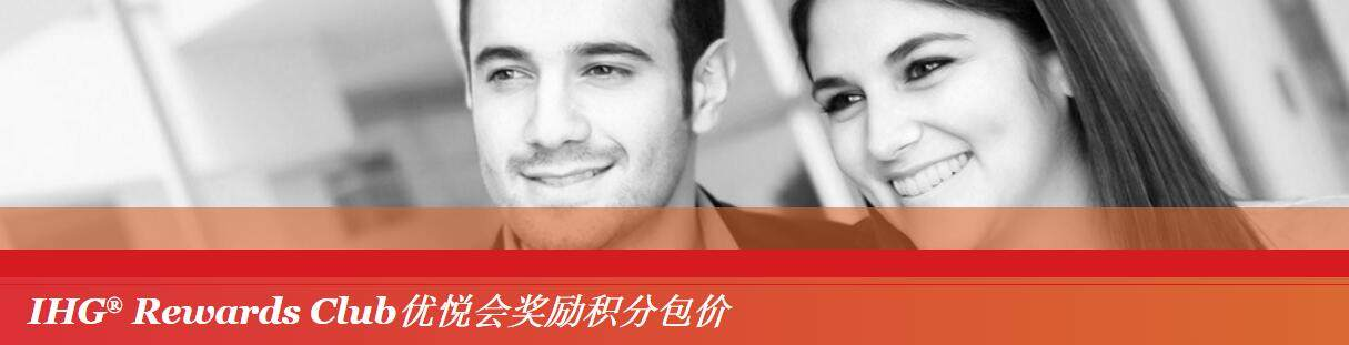 ihg-rewards-club-Bonus-Points-Package