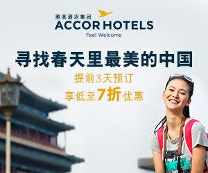 Accorhotels雅高优惠活动:预订全球酒店住3付2(3=2),以2晚价格享3晚住宿(2017/3/28前)