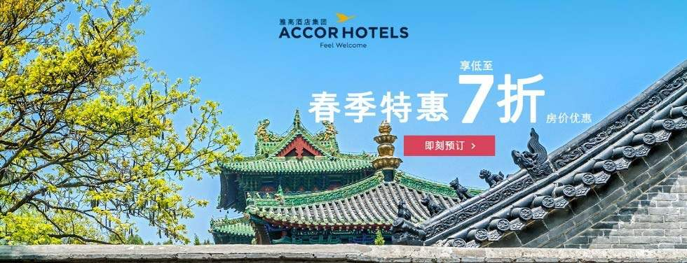 Accorhotels雅高优惠活动:春季提前预订特惠,以优惠的价格享受春日暖阳,优惠低至7折(2017/5/31前)