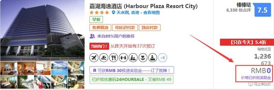 Agoda订房优惠:通过Agoda预订酒店,即可赚取奖励金(礼金券),可用于下次订房抵扣房费