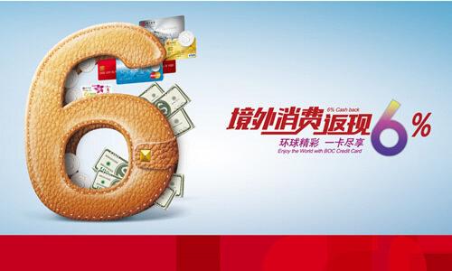 信用卡返现优惠活动汇总,可用于Agoda、Booking等预订酒店的境外消费信用卡返现