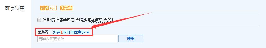 携程旅行网Ctrip返现攻略/流程:使用消费券预订酒店,入住后获得返现,可提现到银行卡