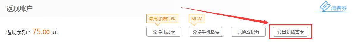 ctrip-hotel-booking-cash-back-5