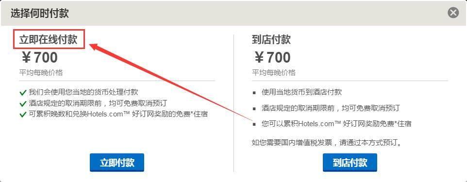 Hotels好订网最新优惠码/折扣代码/优惠券,定期更新 - 2019