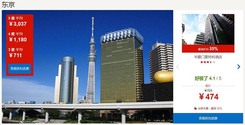 hotels-spring-sale-2017-tokyo