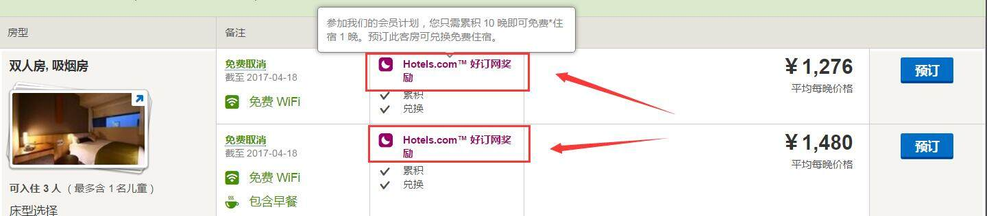 hotels-stay-10-nights-rewards-1-night-4