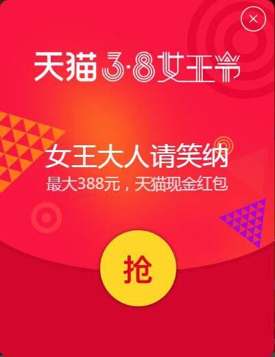 淘宝天猫38女王节、妇女节现金红包,最大388元天猫现金红包