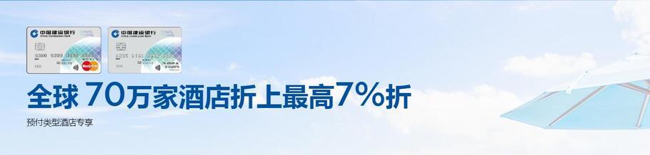 Agoda订房促销:使用建设银行龙卡信用卡预订全球70万家酒店折上最高7%折优惠(2017/6/30前)
