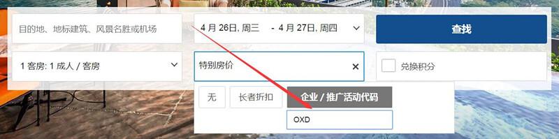 """万豪酒店协议价代码:""""OXD""""高校大学生研究生学生价,所有指定酒店专享特价优惠¥400每晚"""