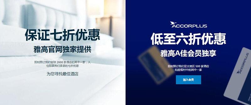 Accorhotels雅高优惠活动:全球雅高酒店疯狂大促销,7折房价优惠保证(2017/6/9前)