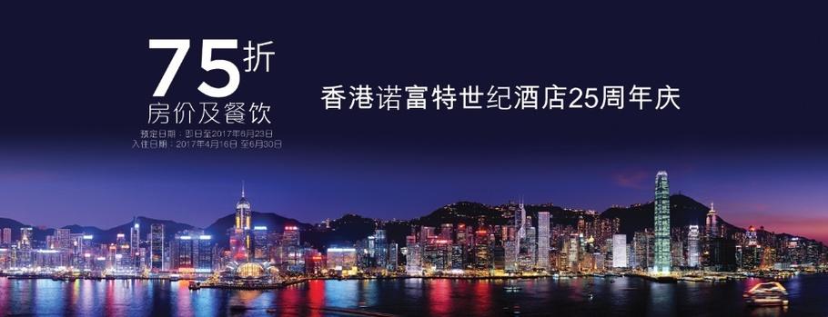 Accorhotels雅高优惠活动:香港诺富特世纪酒店25周年庆特惠,房价及餐饮75折(2017/6/23前)