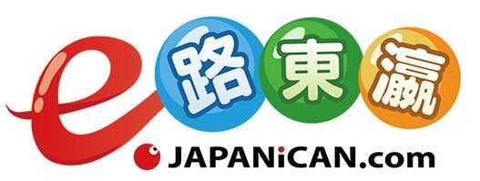 e路东瀛JAPANiCAN最新9折和95折优惠码及使用方法,定期更新 - 2019