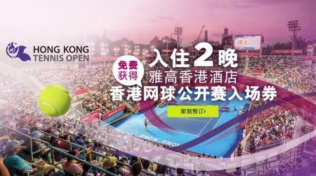 accorhotels-le-club-hongkong-tennis-open