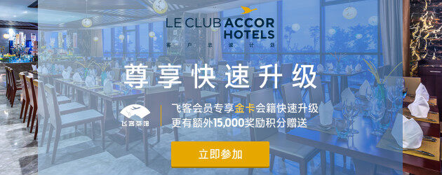 accorhotels-le-club-upgrade-gold-member-fast-15000-bonus-points