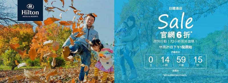 hilton-honors-japan-korea-guam-72h-flash-sale
