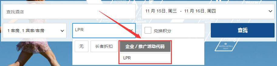 marriott-lpr-local-promotional-rate-1