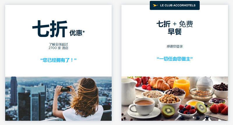 Accorhotels雅高优惠活动:全球酒店大促销,Le Club会员7折+早餐,A佳卡会员6折+早餐(2018/6/1前)