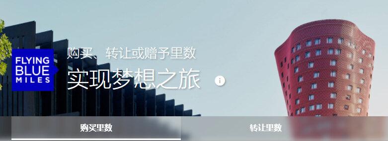 法航里程促销:购买蓝天飞行里程享额外75%奖励,国内任意城市和日期里程票成本约¥1782(2019-11-7前)