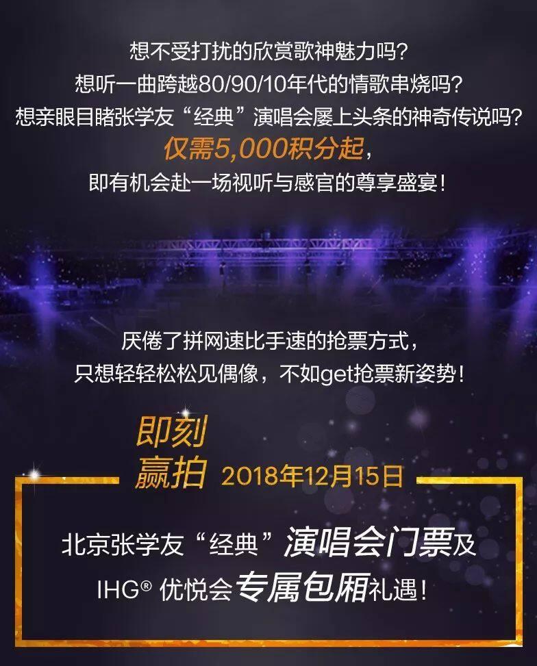 IHG洲际竞拍:2018张学友经典世界巡回演唱会北京站包厢门票2张(2018-11-30前)