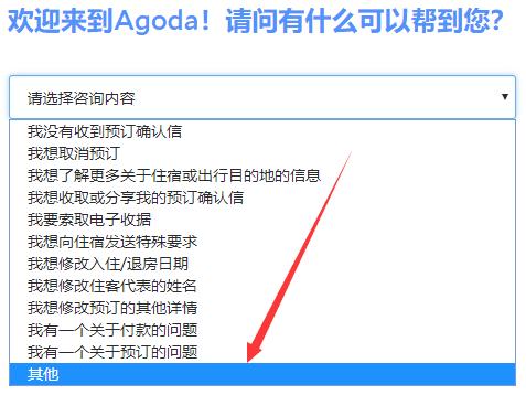 Agoda订房攻略:Agoda微信公众号人工客服正式上线,可帮助您解决售后服务!