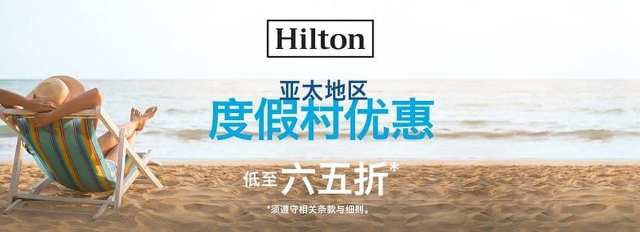 Hilton希尔顿优惠活动:亚太区度假村酒店低至65折优惠(2019-3-19前)