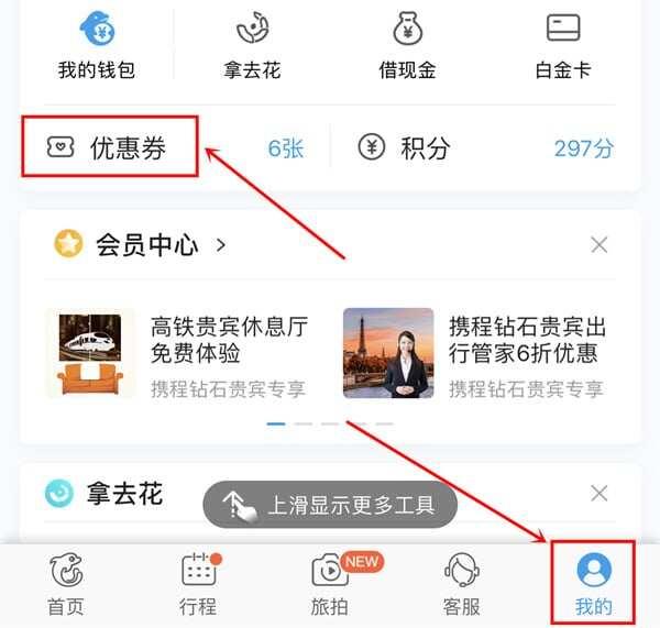 携程优惠券:登录携程手机App领券中心,领取最新优惠券、优惠码