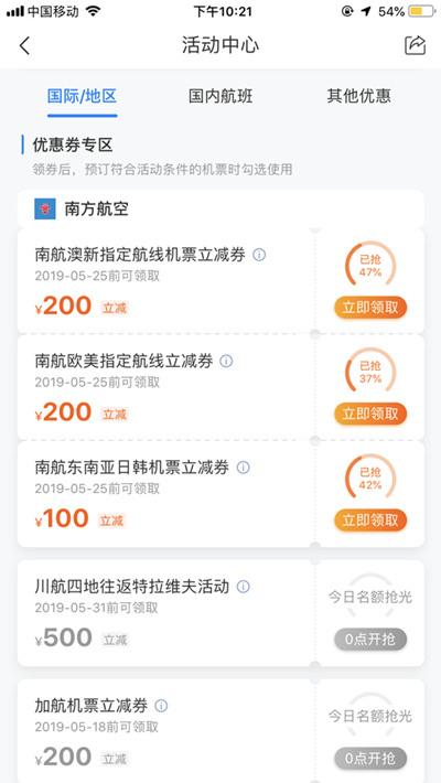 携程优惠券:携程手机App南航国际机票立减券,最高立减¥200(2019-5-25前)