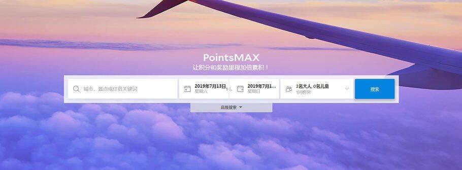 Agoda订房攻略:利用PointsMAX回馈项目功能赚取航空里程