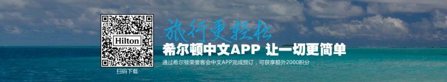 希尔顿百年礼遇活动,亚太区酒店最低8折,iOS中文APP预订享每次额外2000积分奖励(2019-9-6前)