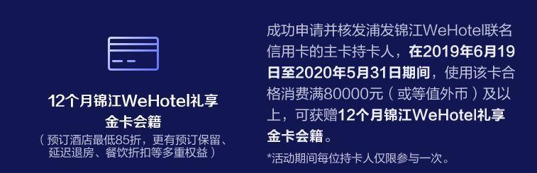 浦发锦江WeHotel联名信用卡,送金卡和免房券,一张非常实用的酒店联名卡