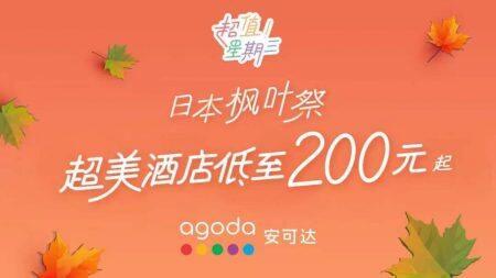 Agoda超值星期三,東京、關西、奈良、沖繩、福岡指定酒店低至5折(2019-10-23)