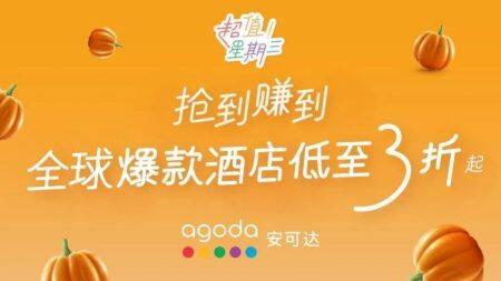 Agoda超值星期三,中国、日本、韩国、东南亚、澳洲指定酒店低至3折(2019-10-16)