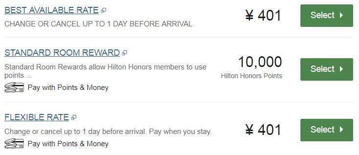 北海高铁站希尔顿欢朋酒店,积分兑换住宿成本仅需美元(1万分)