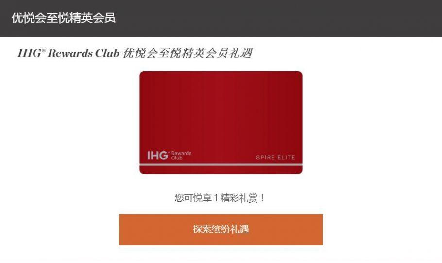 IHG至悦卡优选奖赏(升级礼):领取25,000奖励积分或赠送亲友一张白金卡