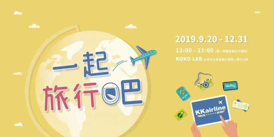 KKday官网介绍及最新优惠码/折扣码/优惠券 - 2019