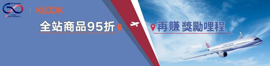 KLOOK客路旅行網站介紹及優惠碼/折扣碼/優惠券和使用方法 - 2019