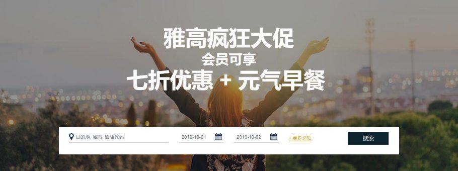 雅高优惠活动:雅高疯狂大促,全球酒店7折优惠,还有免费早餐(2019-10-18前)