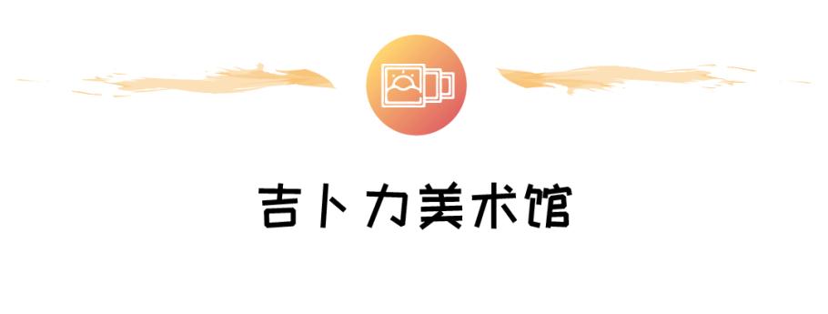 东京不止迪士尼,还有猫头鹰咖啡馆、宫崎骏工作室,爆火之前赶紧去!