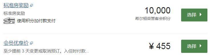 芜湖世茂希尔顿逸林酒店,积分兑换预订成本仅需美元(1万分)